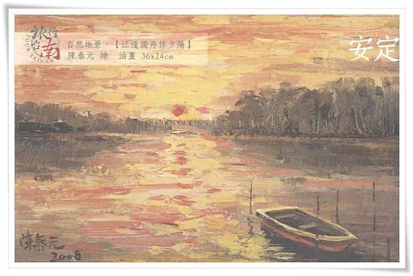 安定 江邊獨舟伴夕陽