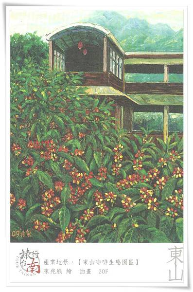 東山 東山咖啡生態園區