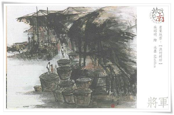 將軍 漁村蚵坪