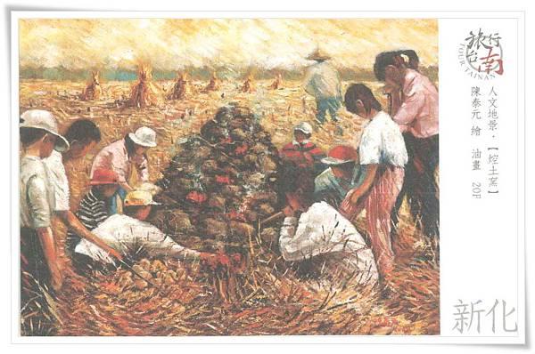 新化 焢土窯