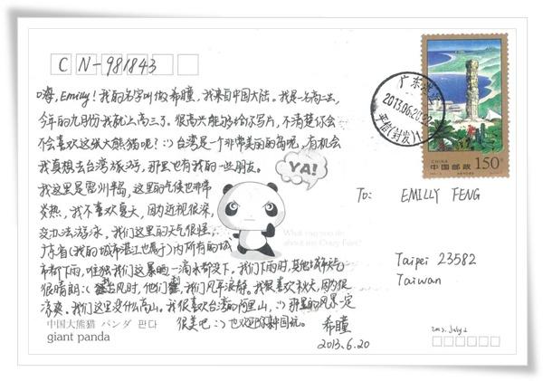 中國大熊貓2