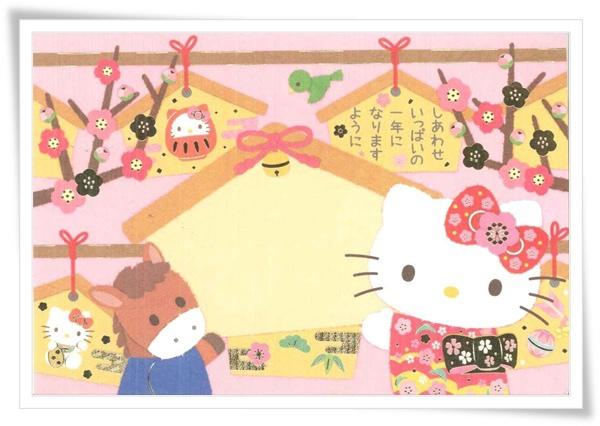 kitty年賀