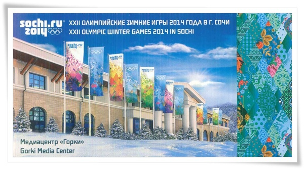 xxii olympic winter 2014.jpg