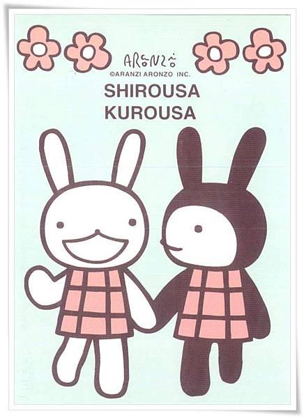 arahzi aronzo shirousa kurousa.jpg