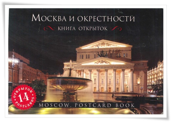 bolshoi theater.jpg