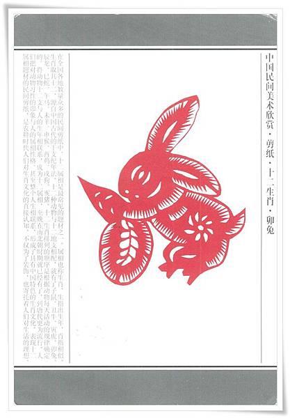 剪紙卯兔.jpg