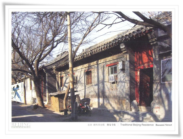 北京胡同四合院1.jpg