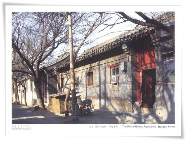 北京胡同四合院.jpg