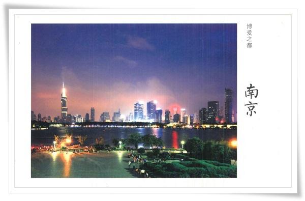 博愛之都 南京