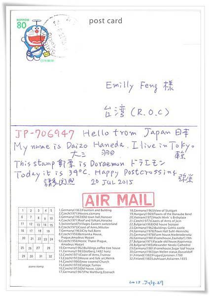 asano stamp2.jpg
