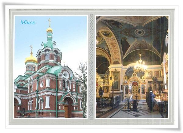 minsk alexander nevsky church.jpg