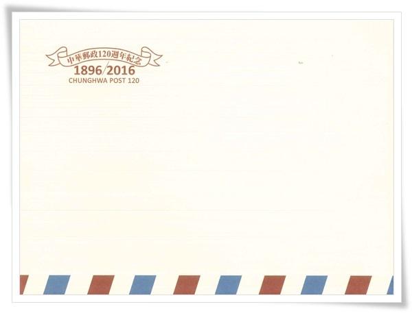 中華郵政120週年紀念封.jpg