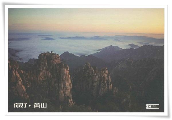 黃山.jpg