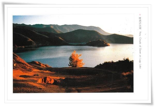 暉酒瀘沽湖