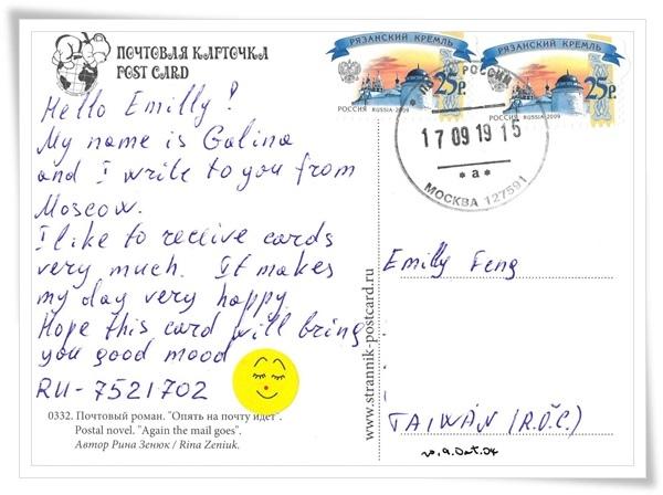 postal novel2.jpg
