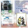 達洋博物館.jpg