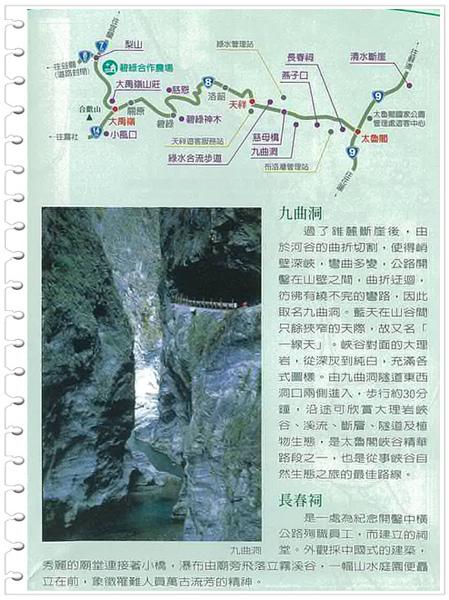 太魯閣 國家公園.jpg