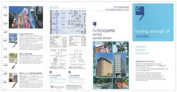 仙台 COM'S 折頁3.jpg