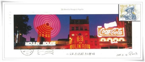 PARIS-FRANCE Le Moulin Rouge a Pigalle