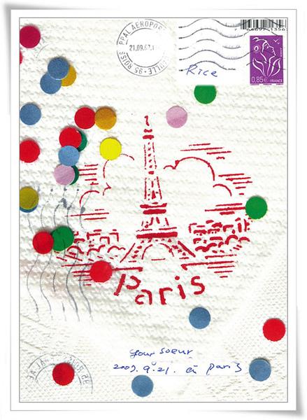 Paris confettis