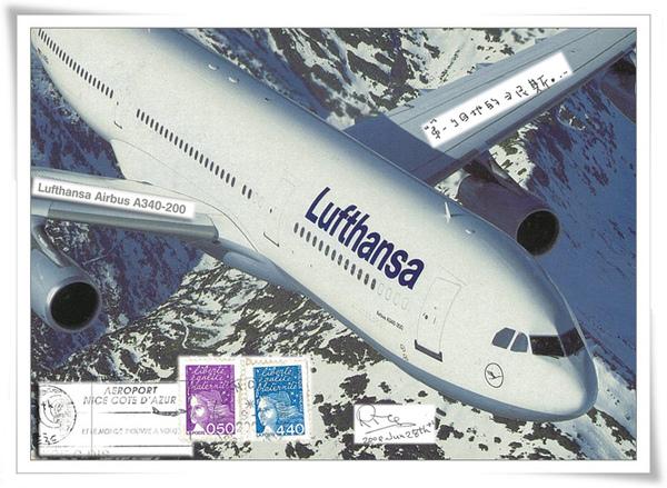 Lufthansa Airbus A340-200