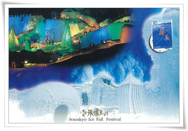 <<北海道>>Sounkyo Ice Fall Festival