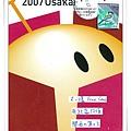 <<大阪>>ROBOCUP Japan Open 2007 Osaka