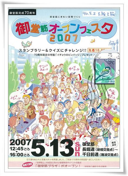 <<大阪>>御堂筋完成70周年