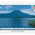 <<北海道>>阿寒國立公園 阿寒湖