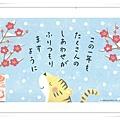2010虎年賀卡