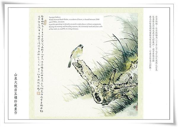 白眉林雊2.jpg