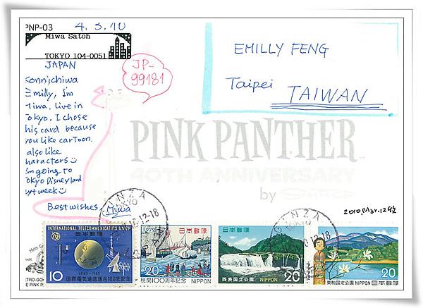 PINK PANTHER2.jpg