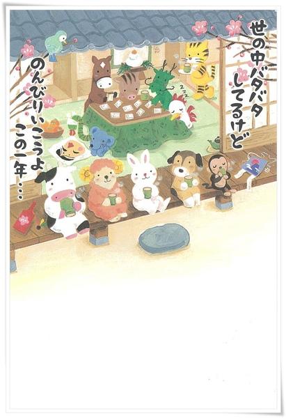 兔 十二生肖 祝福.jpg