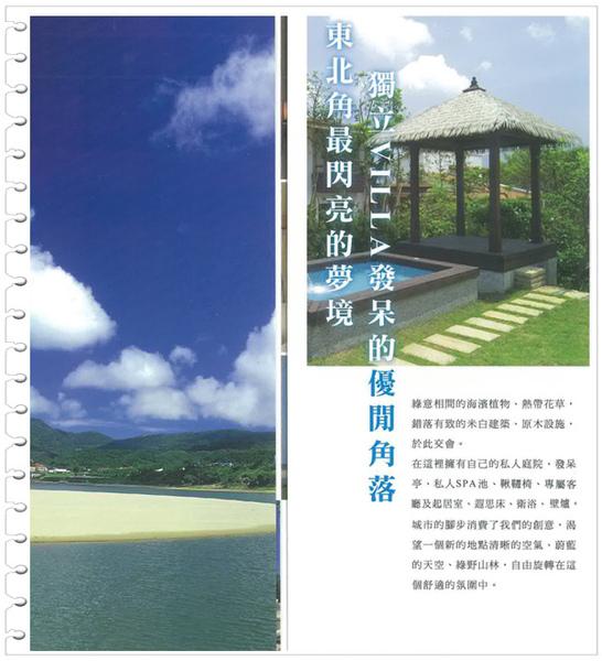 福隆 福容飯店2.jpg