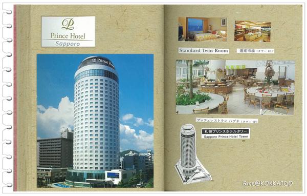 北海道 王子飯店 外觀.jpg
