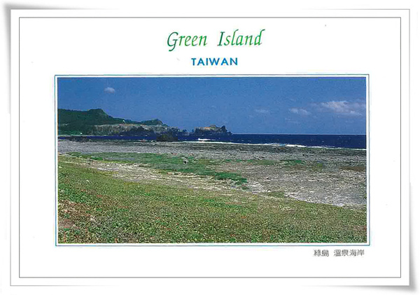 綠島 溫泉海岸.jpg