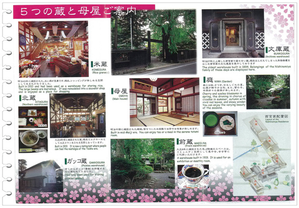 角館 西宮家 折頁2.jpg