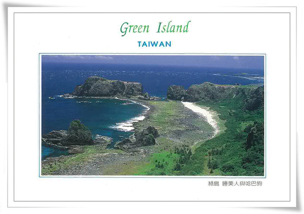 綠島 睡美人與哈巴狗.jpg