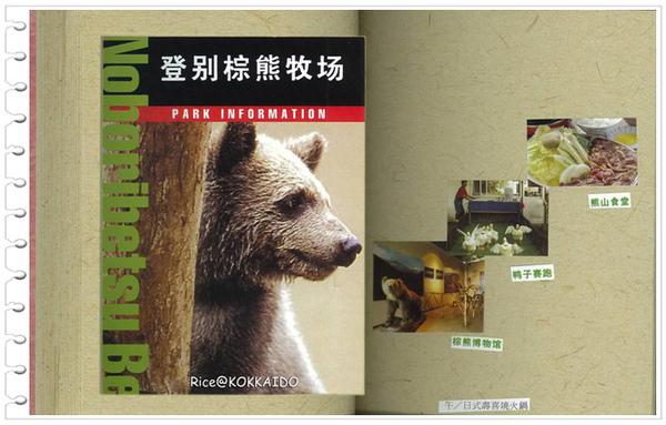 北海道  熊牧場 餐食.jpg