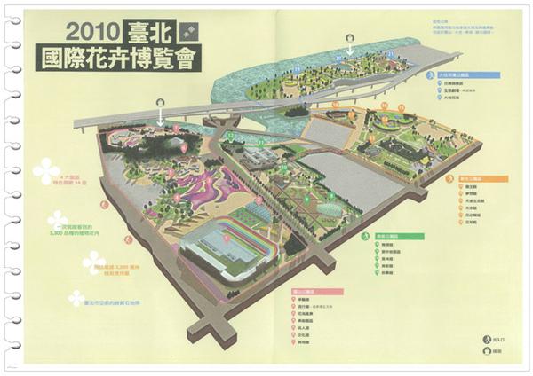 台北國際花卉博覽會 折頁2.jpg