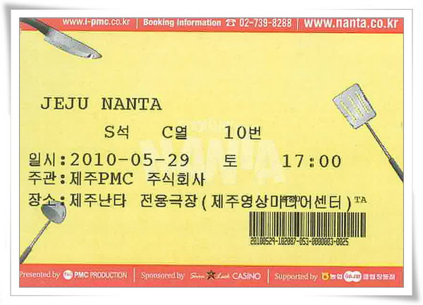 NANTA TICKET.jpg