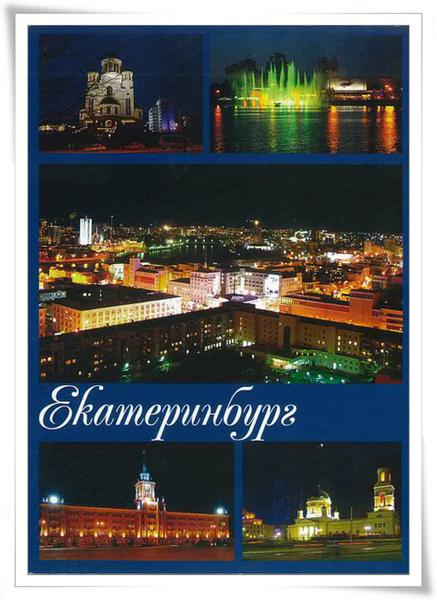 ekaterinburg.jpg