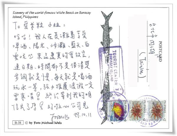 長灘島 風帆2.jpg