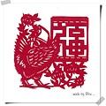 福 生肖雞.jpg