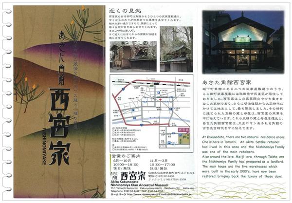 角館 西宮家 折頁.jpg