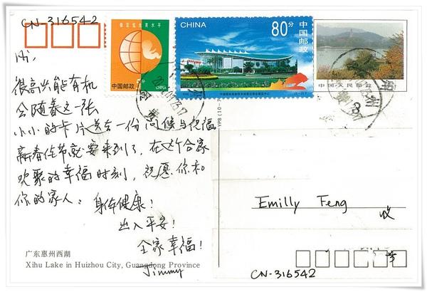 廣東惠州西湖2.jpg