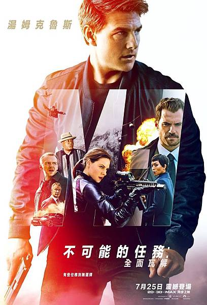 Mission Impossible_Fall Out_Poster_Chinese Version