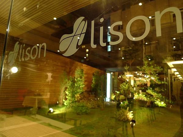 愛麗生婦產科一樓花園咖啡廳提供精緻餐點.JPG
