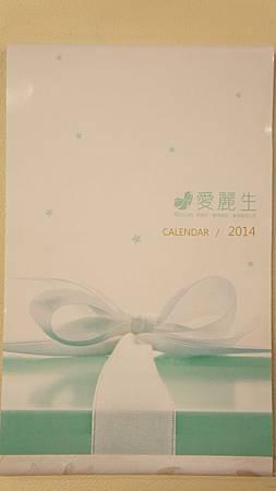 2014愛麗生桌曆