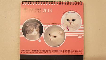 2013愛麗生桌曆